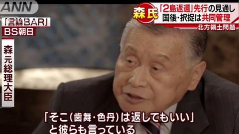 Японский политик о Курилах: …