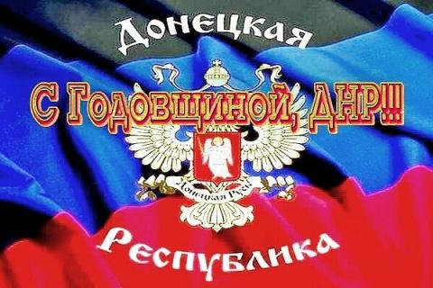 Донецк – День Победы и День Республики