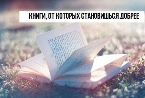Книги, от которых становишься добрее