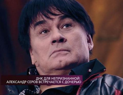 Александр Серов познакомился с предполагаемой дочерью, но отказался ее принимать