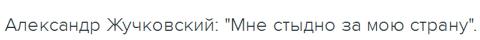 Как относится Кремль к росси…
