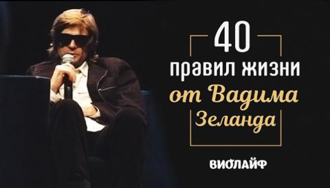 40 правил жизни от Вадима Зеланда