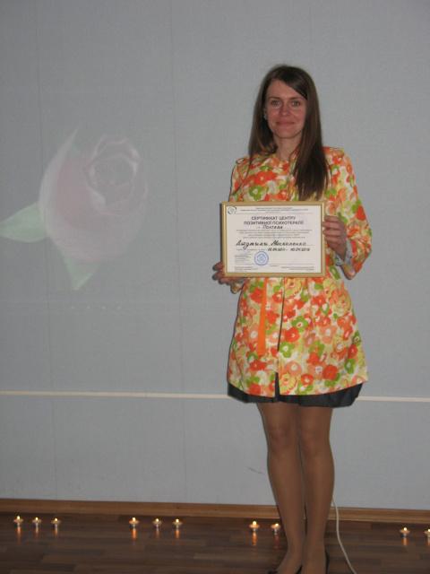 """Сертификат """"Центр позитивной пихотерапии"""" по реультатам аккредетации 2011 года"""