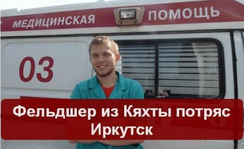 Фельдшер который потряс Иркутск