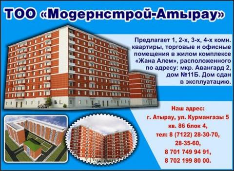 Модернстрой- Атырау ТОО