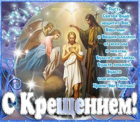 С Крещением Господним! Что м…