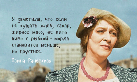 Фаина Раневская: королева са…
