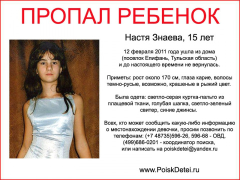 Епифань - Знаева Анастасия, 15 Лет
