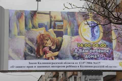 В центре Калининграда повеси…