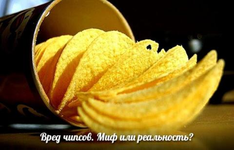 Вред чипсов. Миф и правда