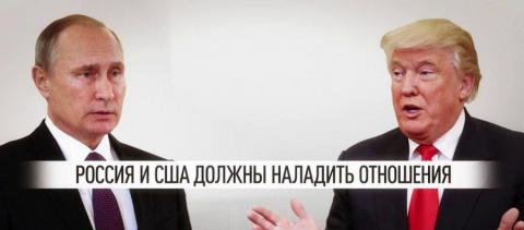 Трамп и Путин завершили теле…