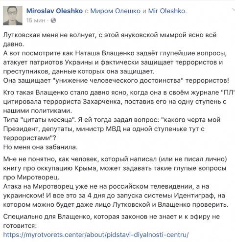 Лёд тронулся, господа присяжные заседатели, или Истерика «Миротворца». Юлия Витязева