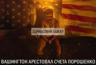 """Оппачки!!!! США коварно нанесли Порошенко """"удар в спину"""""""