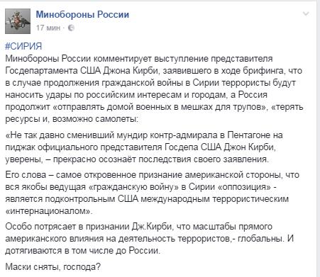МинОбороны России.