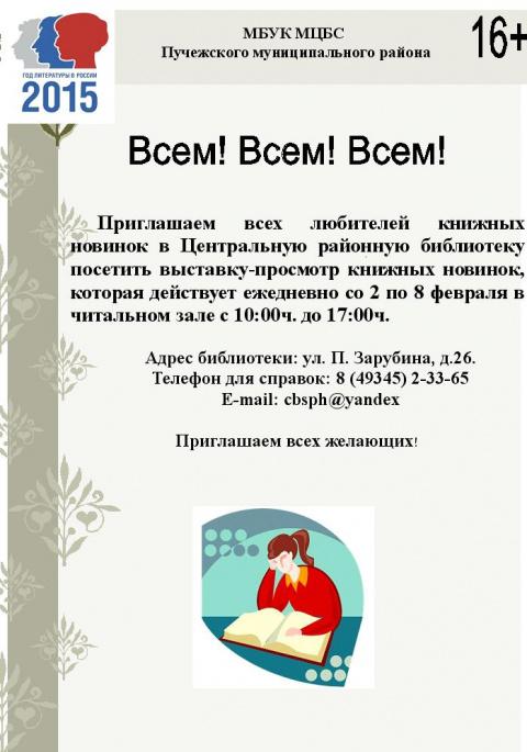 Выставка-просмотр книжных новинок