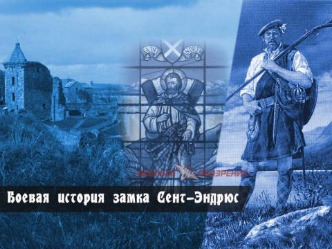 Боевая история замка Сент-Эндрюс