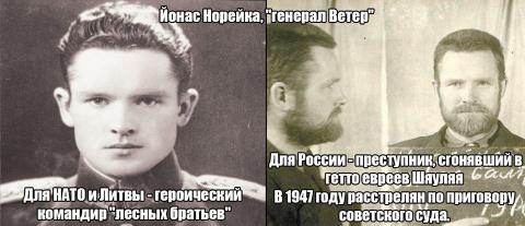 """МИД РФ: в Литве занимаются подгонкой истории под выдуманную мифологию о """"лесных братьях"""""""