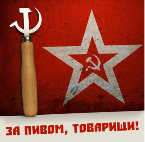 Пиво и СССР