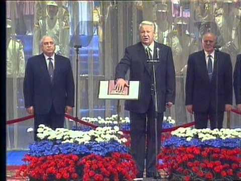 Ельцин и инаугурация. Сказка? Быль?