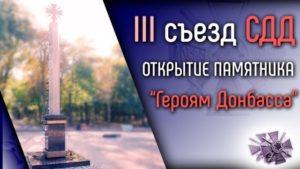 Союз Добровольцев Донбасса проведет свой третий съезд и откроет памятник героям