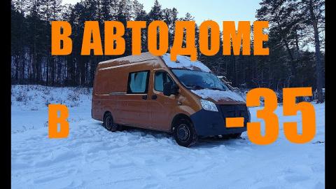 В Автодоме по Горному Алтаю зимой