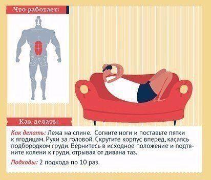 Фитнес на диване: простые и …