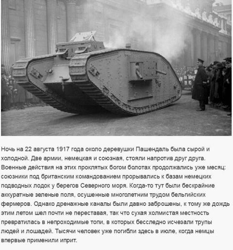 Подвиг замурованных танкистов