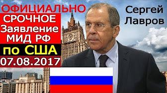 """СРОЧНАЯ НОВОСТЬ!!! РОССИЯ ПОСТАВИТ ТРАМПА """"НА КОЛЕНИ""""!!!"""