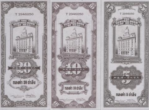 Ритуальные деньги Китая.