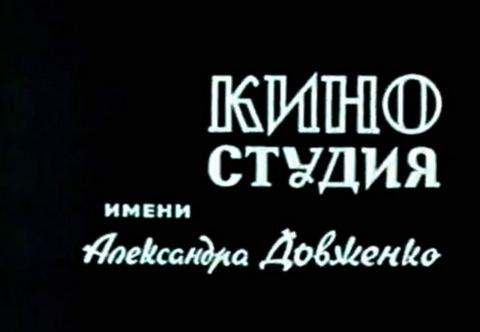 Киеву будет непросто избавиться от легендарной киностудии им. Довженко. Василий Стоякин