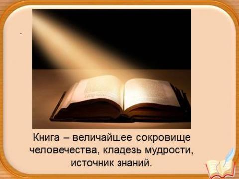 Ничто не может человеку заменить знания