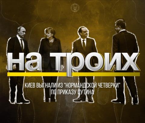 Игры закончились: Украину вы…