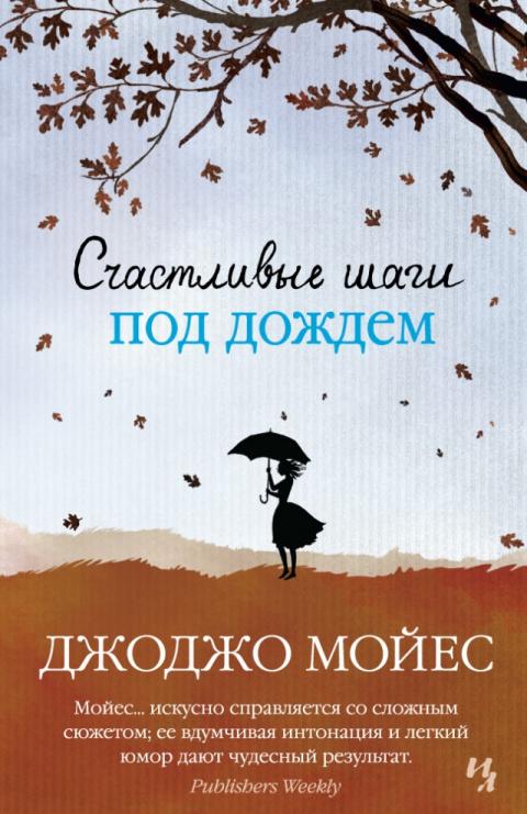 Уроки счастья от Ника Вуйчича и другие книги о самом главном