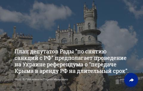 Украинский депутат подтверди…