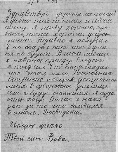 Детство В.Высоцкого в ГСВГ.(03)