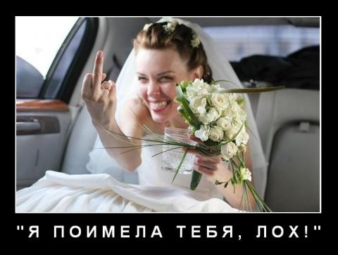 Почему официальный брак - зло для мужчины?