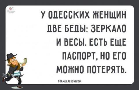 Таки одесские женщины умеют остроумно пошутить! Мы в восхищении!!!