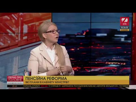 Тимошенко: Пользоваться безвизом с ЕС смогут всего 10–15% украинцев