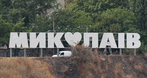 «Николаев, подъем — отбанде…