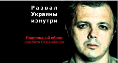 Развал Украины изнутри: Подп…