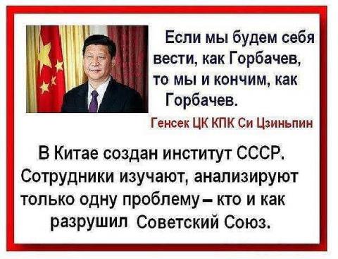 """Политический ликбез:   """"СССР…"""