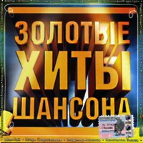 ШАНСОН 5 ЗВЁЗД.  Песни проверенные временем. Круг, Майданов, Ваенга, Михайлов...