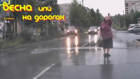 Весна или дебилы на дорогах!