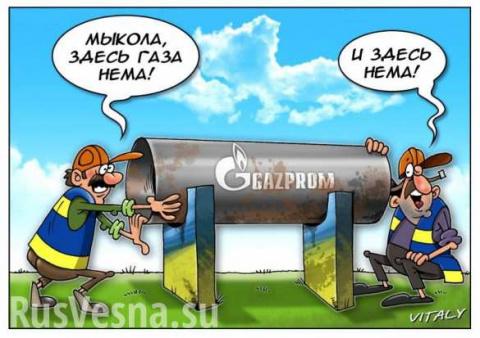 Как «патриоты» Украины помогают решать газовые проблемы России (+ВИДЕО)