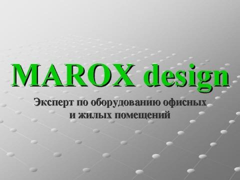 дизайн Марокс