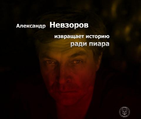 Александр Невзоров извращает…