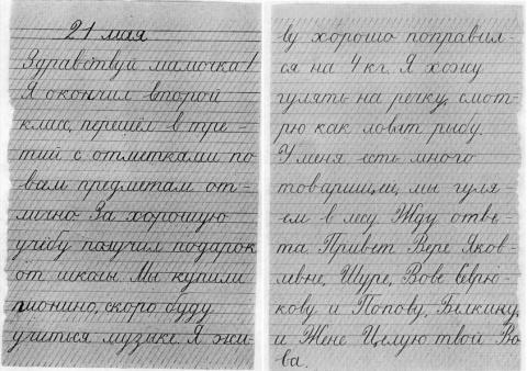 Письмо Володи родной маме.