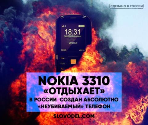 NOKIA 3310 «ОТДЫХАЕТ»: В РОС…