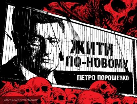 """""""Янукович надел скальп Порош…"""