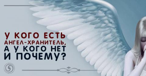 У кого есть ангел-хранитель,…